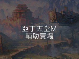 亞丁天堂M